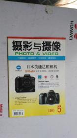 摄影与摄像   1995年 第 4期  总第 4 期