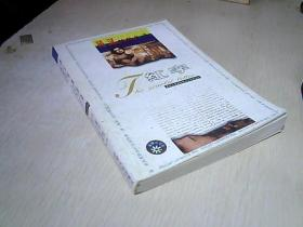 红字    英汉对照全译                       ——英语大书虫世界文学名著文库
