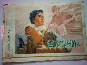 1973年4期:工农兵画报(做雷锋这样的人、共产主义战士-雷锋、千万个雷锋在成长等)