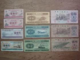 第三套纸币6张+全国粮票4张B
