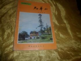 中国旅游丛书《九华山》