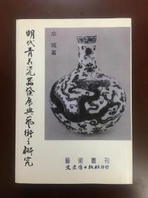 明代青花瓷器发展与艺术之研究(全新   多图)