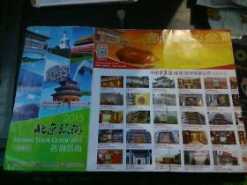 2015 北京旅游咨询地图