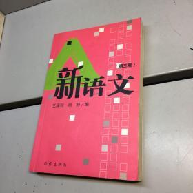 新语文(第三卷)