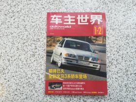 车主世界 1998年第1-2月合刊