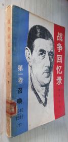 战争回忆录 第一卷 召唤 1940-1942【下】 戴高乐