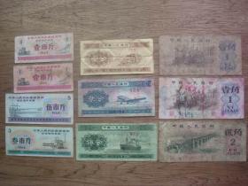 第三套纸币6张+全国粮票4张C