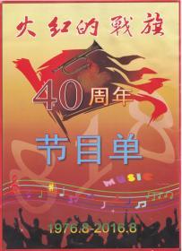 火红的战旗40周年——节目单