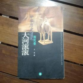 中華歷史通覽·隋代卷:大河滾滾