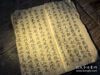 道教符咒法本
