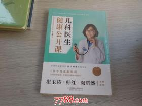 儿科医生健康公开课(汉竹)(全新正版原版书未拆封 1本)副本在家里客厅