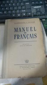 法语教科书 1959年老版 MANUEL DE FRANCAIS