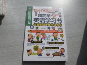 超简单英语学习书:全图像四步集中训练法    全新正版原版书1本未拆封
