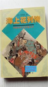 海上花列传 [清]韩邦庆 著;觉园 愚谷 校点 上海古籍出版社 9787532529889