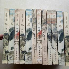李自成全五卷十二册