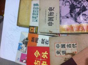 山西省中学试用课本 中国历史 现代部分