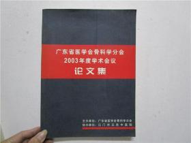 广东省医学会骨科学分会2003年度学术会议论文集