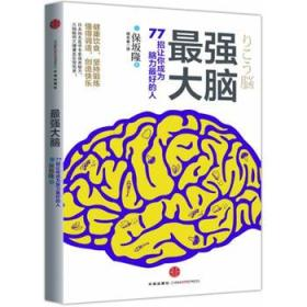 最强大脑:77招让你成为脑力最好的人