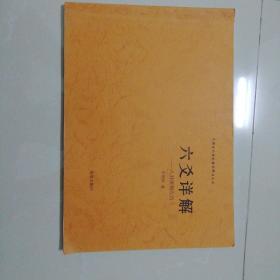 六爻详解(影印本)