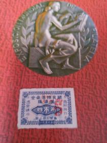安徽粮食厅1956年购油票四两