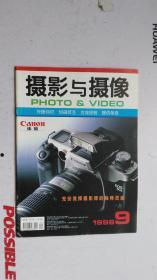 摄影与摄像   1996年 第 9期  总第 20 期
