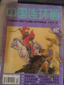 中国连环画1995年第5期