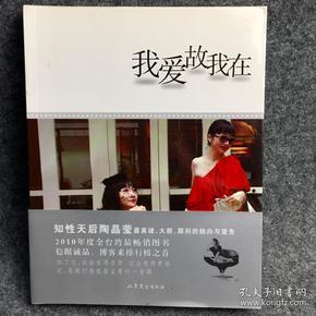 【签名本】陶晶莹亲笔签名《我爱故我在》,2011年一版一印