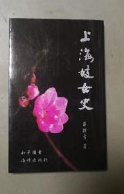 上海妓女史