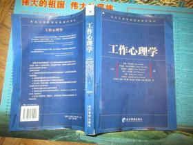 西方工商管理經典教材譯叢:工作心理學