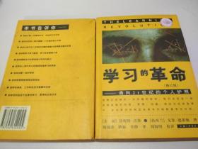 学习的革命:通向21世纪的个人护照(修订版).