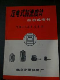 压电式加速度计 技术说明书 YD1.3.4.5.8.12