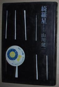 日文原版书 绮罗星 (精装本) 山川健一 (著)