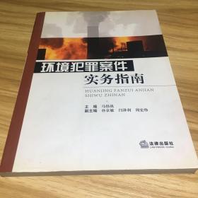 环境犯罪案件实务指南