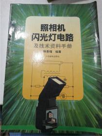 照相机、闪光灯电路及技术资料手册