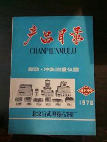 产品目录  振动 冲击测量仪器 1976