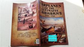 二战德国战机图鉴1939-1945 (无光盘)先锋创意工作室 编制 银声音像出版社 大16