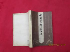 中国骨科技术史