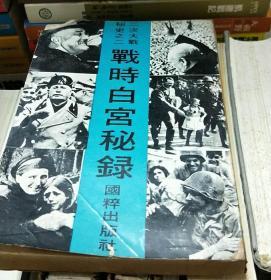 二次大战秘史之二《战时白宫秘录》R.E.薛伍德 著 李秋生 译