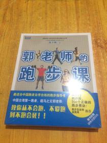 郭老师的跑步课(附光盘)