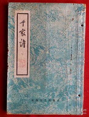 《千家诗 》    1957年12月东海文艺出版社1版1印。竖版印刷,达全品书,60余年保存完好!