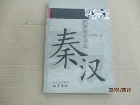 秦汉简帛语言研究