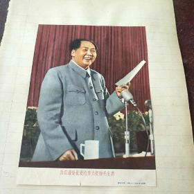 我们最敬爱的伟大领袖毛主席(宣传页)