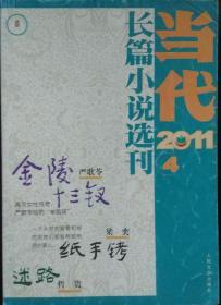 《当代长篇小说选刊》2011年第4期(严歌苓《金陵十三钗》梁奕《纸手铐》哲贵《迷路》)
