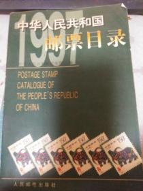 中华人民共和国邮票目录.1997年版(有水印)