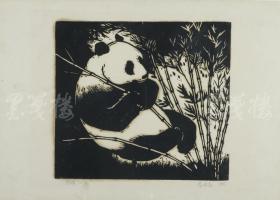 著名版画家、原中国美协副主席 李焕民 1983年木刻版画作品《熊猫(二)》一幅 已裱框  HXTX112055