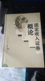 固定收入证券概论 (金融工程丛书)