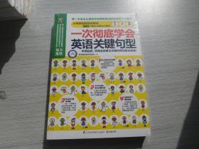 一次彻底学会英语关键句型    全新正版原版书1本未拆封含光盘