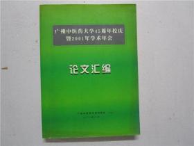 广州中医药大学45周年校庆暨2001年学术年会 论文汇编