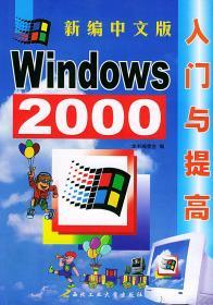 新编中文版 Windows 2000 入门与提高
