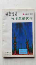 动态规划与序贯最优化 林诒勋  编著 河南大学出版社 9787810414265